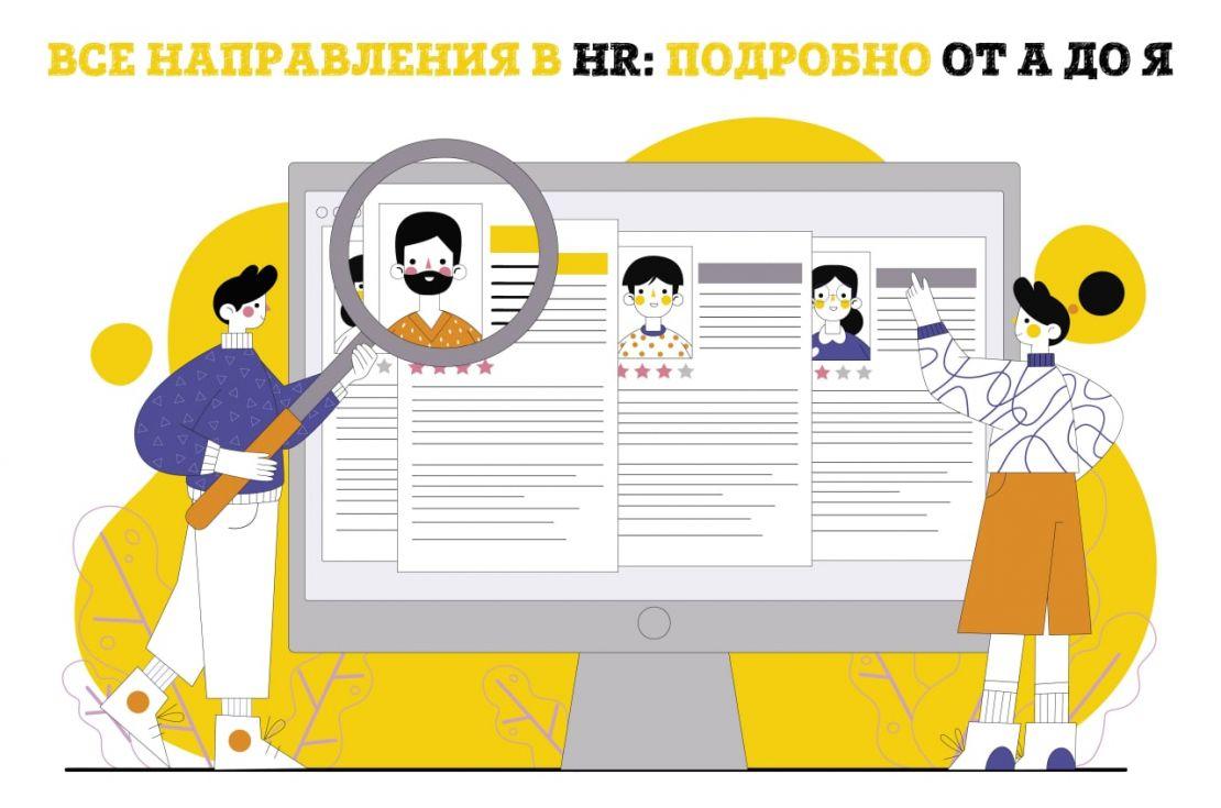 Все направления в HR