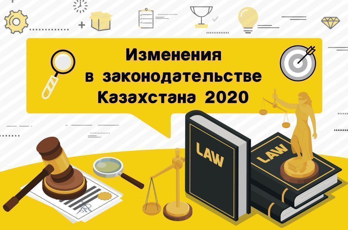 Изменения в законода