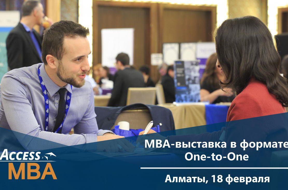 Выставка Access MBA